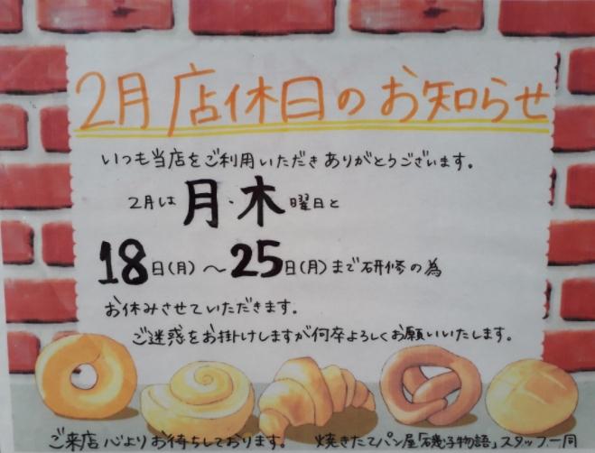 磯子物語パン屋店休日