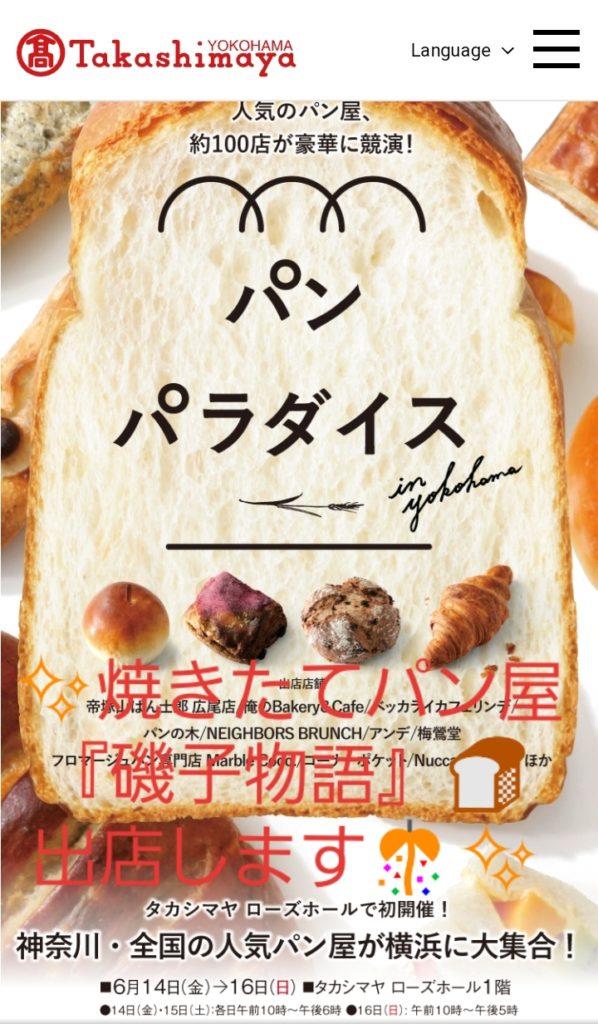 パン屋「磯子物語」高島屋イベント