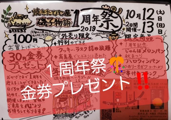磯子物語1周年祭
