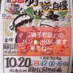 磯子物語10/20出店