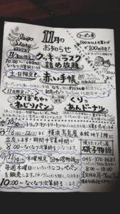 磯子物語11月のお知らせ