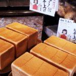 磯子物語高級生食パン