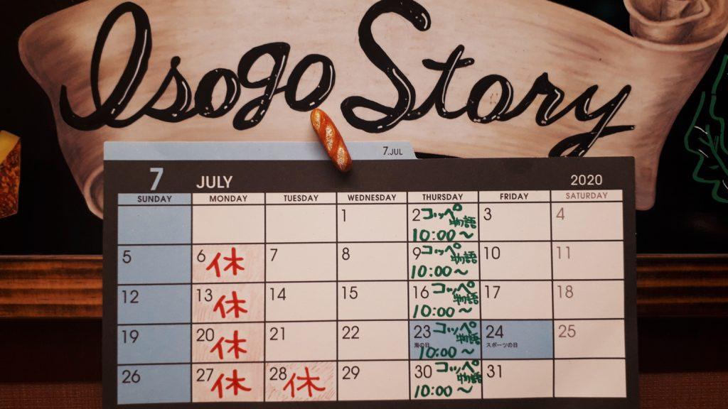 磯子物語7月店休日のお知らせ