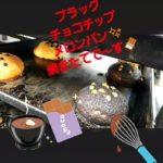 磯子物語ブラックチョコチップメロンパン