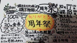 2周年祭POP磯子物語