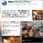 磯子物語パンFM横浜掲載