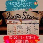 磯子物語2021年10月営業日